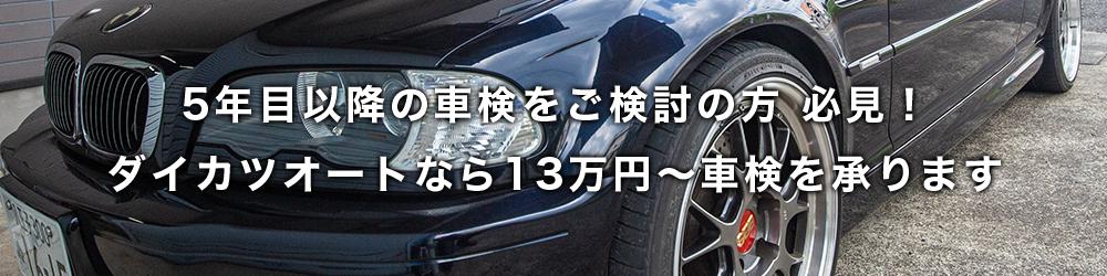 5年目以降の車検をご検討の方 必見! ダイカツオートなら13万円~車検を承ります